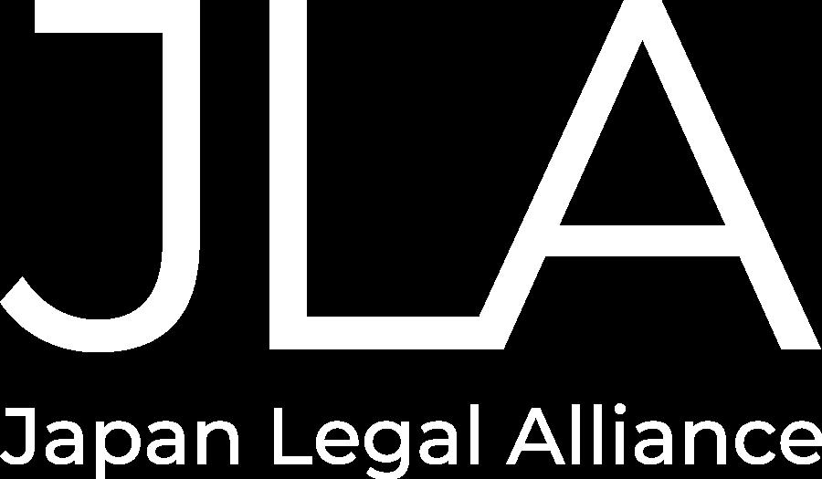 ジャパン・リーガル・アライアンス(Japan Legal Alliance)